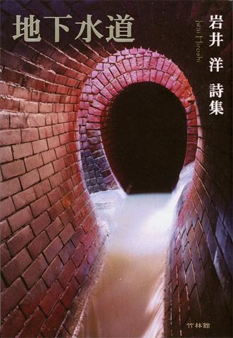 「地下水道」表紙